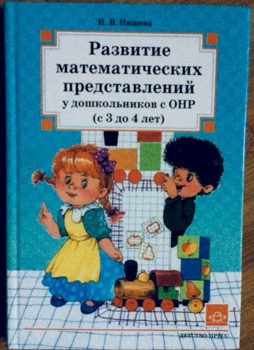 Развитие математических представлений у дошкольников с ОНР (с 3 до 4 лет).