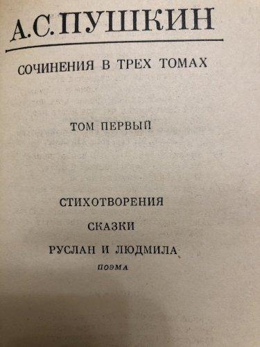 Сочинения в трёх томах