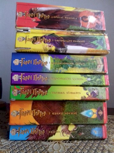 Гарри Поттер собрание