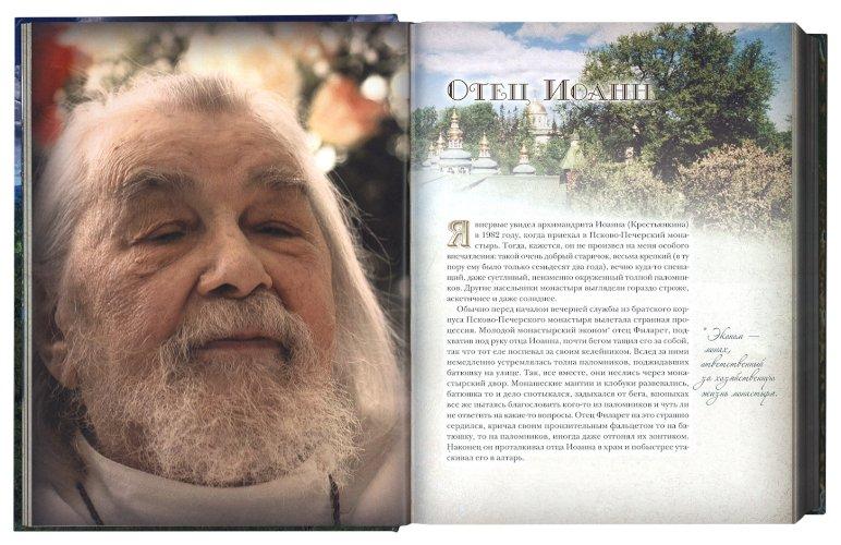 «Несвятые святые» и другие рассказы (подарочное издание)