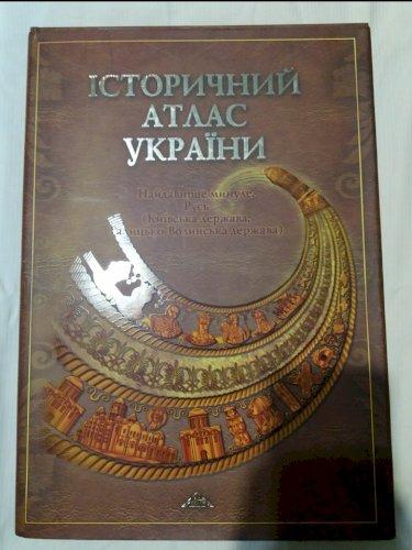 Історичний атлас України. Найдавніше минуле. Русь.