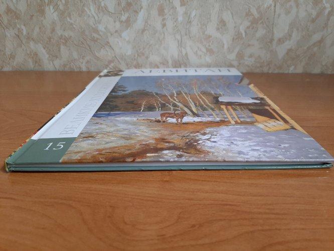Великие художники: Левитан