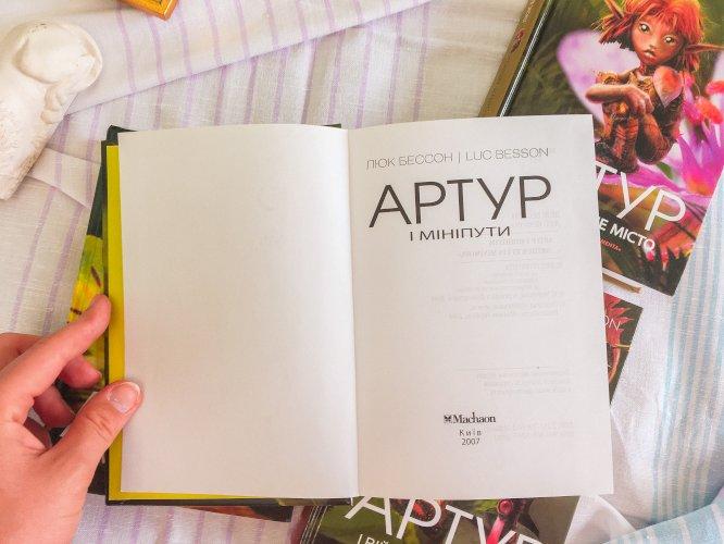 Серия книги про Артура и Минипутов (все 4 книги)