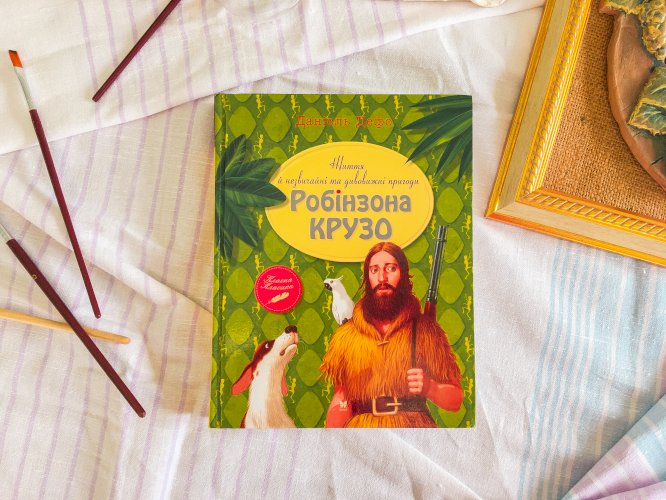 Жизнь и невероятные приключения Робинзона Крузо