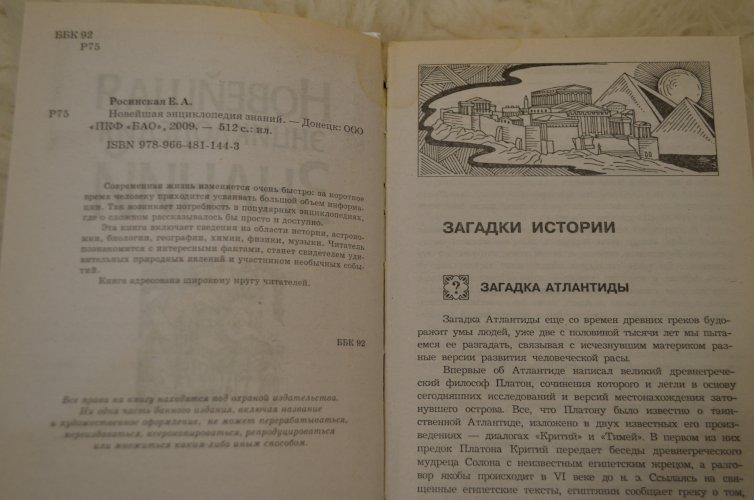 Новейшая энциклопедия Знаний Росинская Е. А.