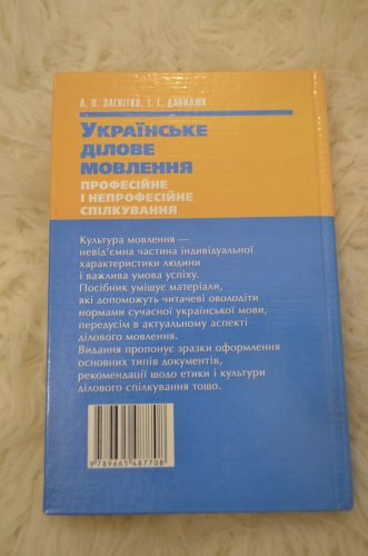 Українське ділове мовлення. А. П. Загнітко, І. Г. Данилюк
