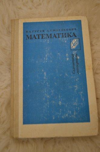 Математика. Справочные материалы В. А. Гусев, А. Г. Мордкович