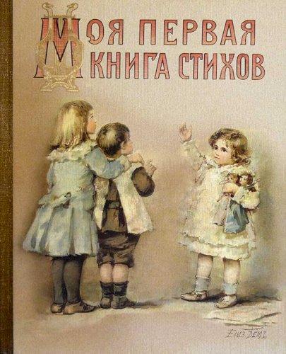 """""""Моя первая книга стихов"""" - репринтное подарочное издание"""