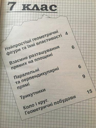 Геометрія 7-11 класи