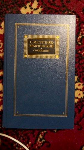 Сочиненния Степняк-Кравчинский (том 1й)