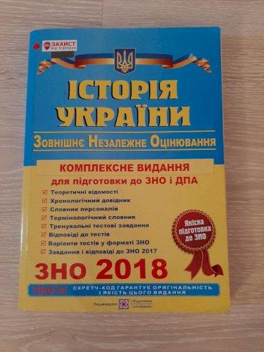 Комплект Історія України ЗНО 2018+Тренажер ЗНО Історія УКраїни