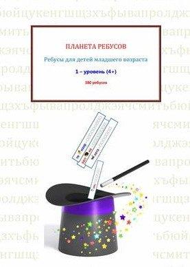 ПЛАНЕТА РЕБУСОВ - Ребусы для детей младшего возраста. Книга 1 (380 ребусов)
