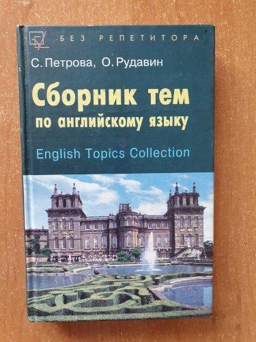 Сборник тем по английскому языку