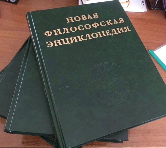 Новая философская энциклопедия (в четырех томах)