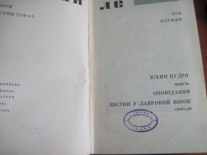 Твори в 7-ми томах