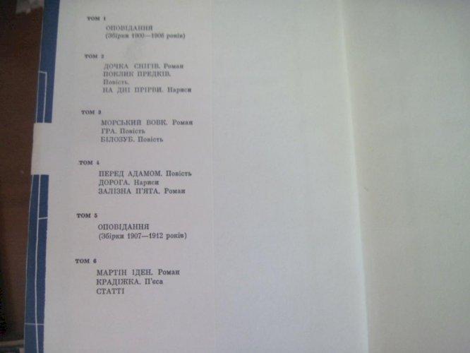 Твори в дванадцяти томах. (повний комплект)