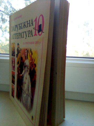 Зарубіжна література. 10 клас