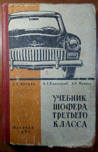 Учебник шофёра третьего класса