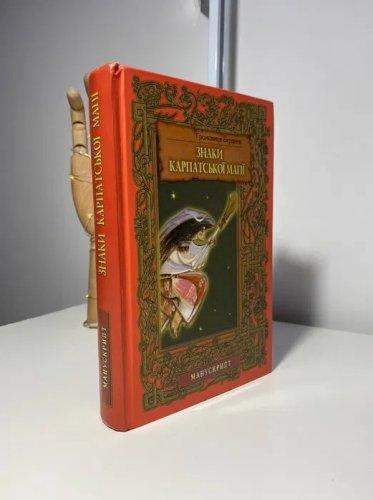 Серія книг «Манускрипт»