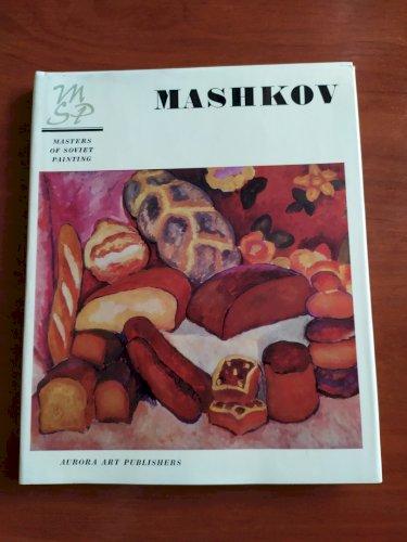 Серия: Мастера советской живописи. Илья Машков
