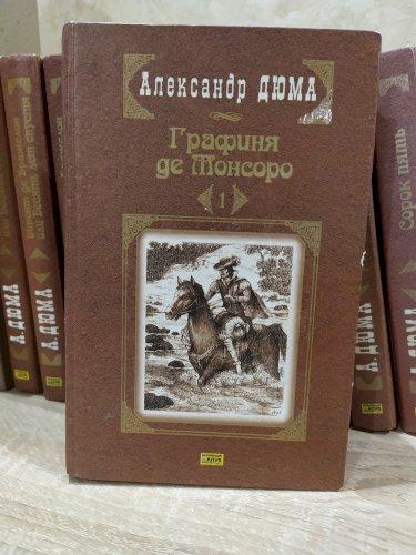 Колекція книг Олександра Дюми 15 шт