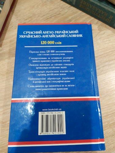 Англо-український українсько-англійський словник