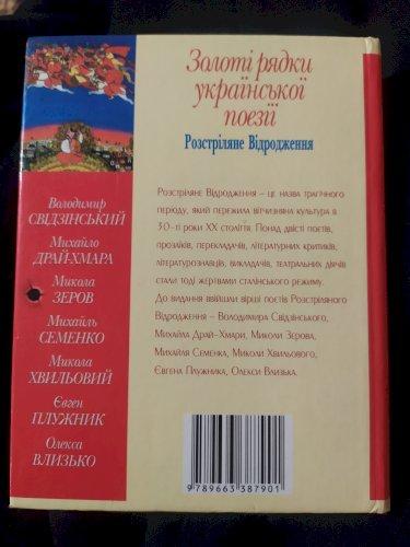 Золоті рядки української поезії