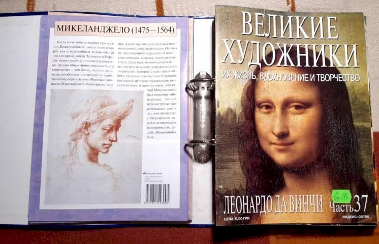 """Коллекция журналов """"Великие художники"""" 1-59 (2 папки)"""