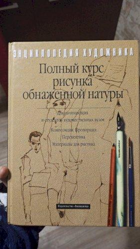 """Полный курс обнажённой натуры"""