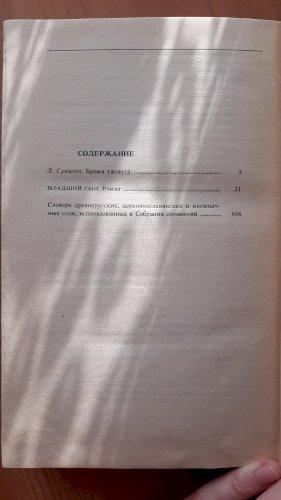 Дмитрий Балашов. Собрание сочинений.