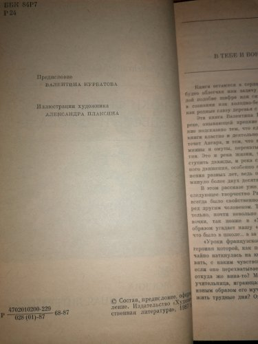 Уроки французского повести и рассказы