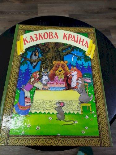 казкова країна. українські народні казки.