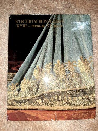 Костюм в России 18- начала 20 века