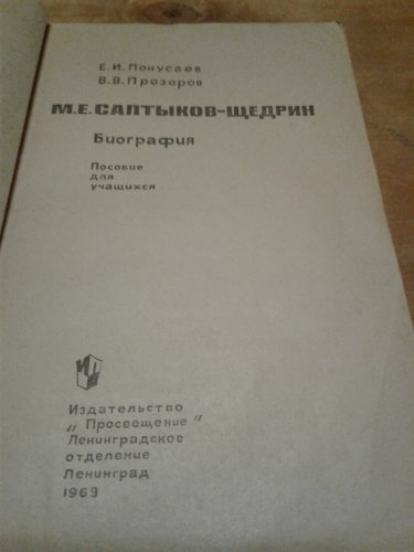 М.Е.Салтыков-Щедрин, Биография