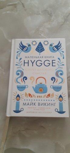 Hygge (Хюгге секрет датского счастья)