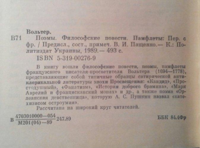 Поэмы Филосовские повести. Памфлеты