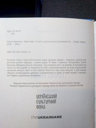 Наші інші. Історії українського різноманіття