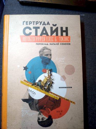 Автобіографія Еліс Б. Токлас
