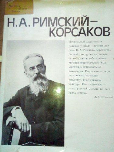 Н.АРимский-Корсаков