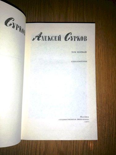 Избранные стихи в двух томах.