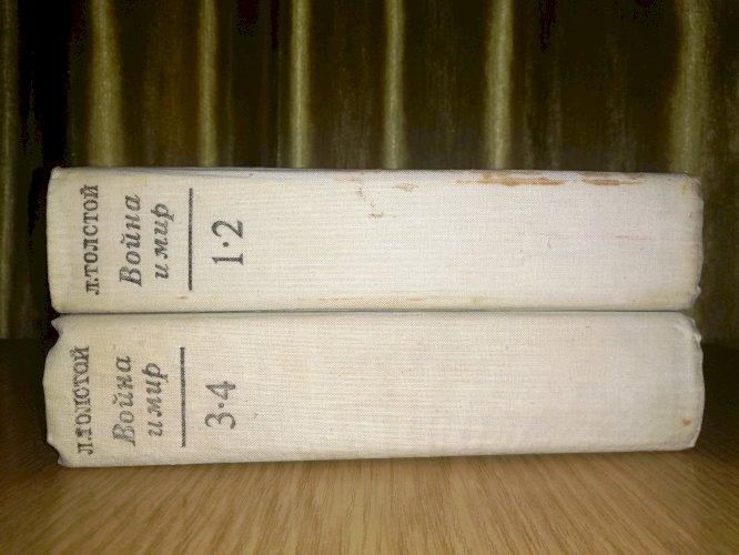 Война и мир Четырехтомник в двух книгах