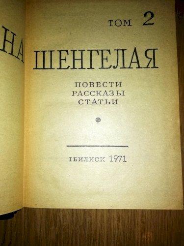 Собрание сочинений в двух томах.