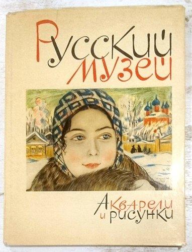 Акварели и рисунки. Государственный Русский музей. Альбом