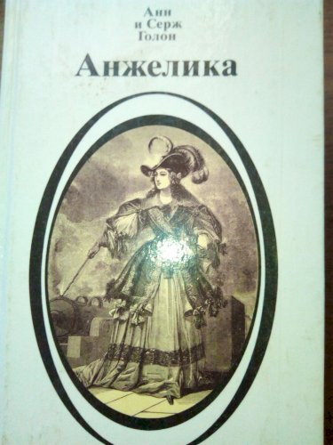 Анжелика серия  8 книг