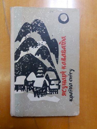 Країна снігу