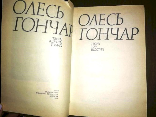 Твори в шести томах