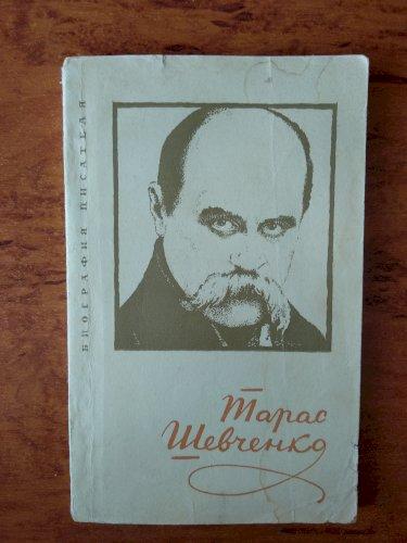 Биография писателя Тарас Шевченко