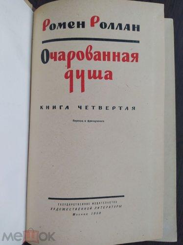 Очарованная Душа 2 тома