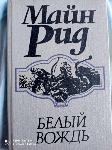 Белый вождь