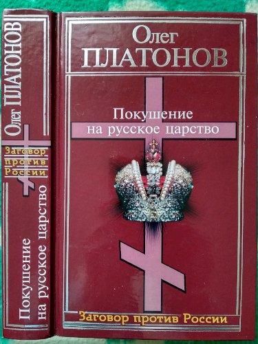 Покушение на русское царство